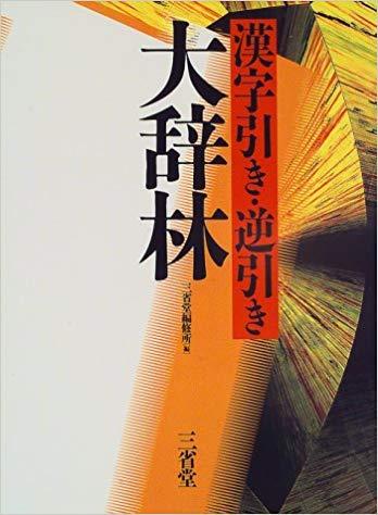 daijiren_kanji_biki.jpg