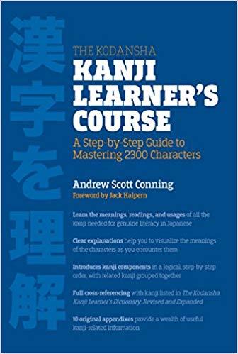 kanji_learners_course.jpg
