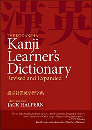 kanji_learners_dictionary.jpg