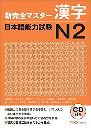 kanzen_master_n2.jpg