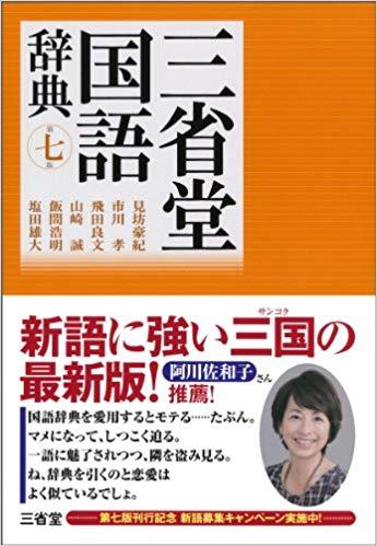 sanseido_dictionary.jpg